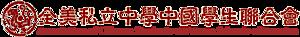 Acspsa's Company logo