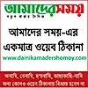 Eamadershomoy's Company logo