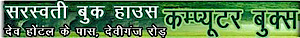 Ambikapur's Company logo