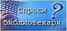 Arkhangelsk Regional Scientific Library's Company logo