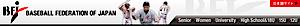 Baseball Federation Of Japan's Company logo