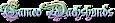 Vesa Micronet's Competitor - Cameo Dachshunds logo