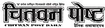 Chitwan Post's Company logo