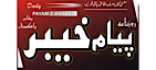 Daily Payam-e-khyber's Company logo