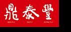 Din Tai Fung's Company logo