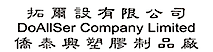 Doallser's Company logo
