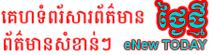 Enew Today's Company logo