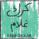 For Karak Gholam's Company logo