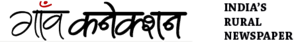 Gaon Connection, The Rural Newspaper's Company logo