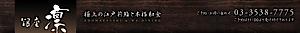 Ginza Rin's Company logo