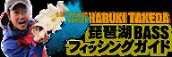 Haruki Takeda Lake Biwa Bass Fishing Guide's Company logo