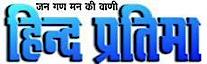 Hind Pratima's Company logo
