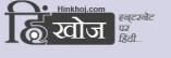 HinKhoj's Company logo