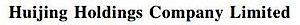 Huijing Holdings's Company logo