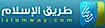 Islamway Logo