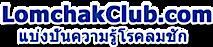 Lomchakclub's Company logo