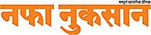 Nafa Nuksan's Company logo