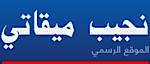 Najib Mikati's Company logo