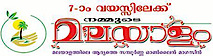 Nammude Malayalam's Company logo