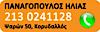 Greek E-commerce Association's Competitor - Net Expert logo