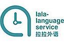 Ningbo Lala-trans's Company logo