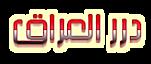 Dorar Aliraq's Company logo