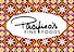 Pacifico's Fine Foods's company profile