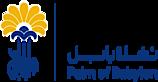 Palm Of Babylon's Company logo
