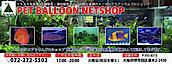 Petballoon, Net's Company logo