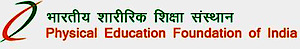 Physical Education Foundation Of India's Company logo