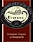 Restaurant Utspann Logo