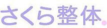 Sakura411's Company logo
