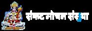 Sankat Mochan Sanstha's Company logo