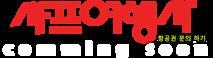 Sharp Travel Service's Company logo
