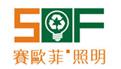 Shenzhen Sai Oufei Lighting Technology Co., Ltd's Company logo