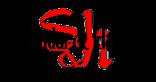 Smadar & Hadas Jewellery's Company logo