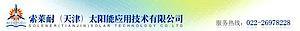 Solener  Tianjin  Solar Technology's Company logo