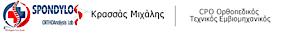 Spondylos Orthoanalysis Lab's Company logo