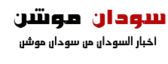 Sudan Motion - A Video From Sudanspot's Company logo