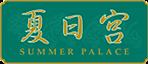 Summer Palace Restaurant's Company logo
