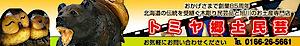 Tomiya Sawada Shop's Company logo