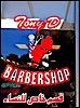 Tony D Barber Shop's Company logo