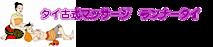Traditional Thai Massage Lanna Thai's Company logo