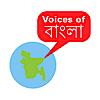 Voices Of Bangla's Company logo