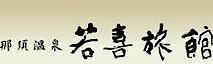 Wakaki-ryokan's Company logo