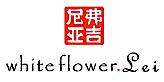 White Flower Lei's Company logo