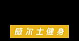 Wills Fitness's Company logo