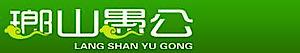 Wuhu Lang Shan Yu Gong Green Ecological Agriculture's Company logo